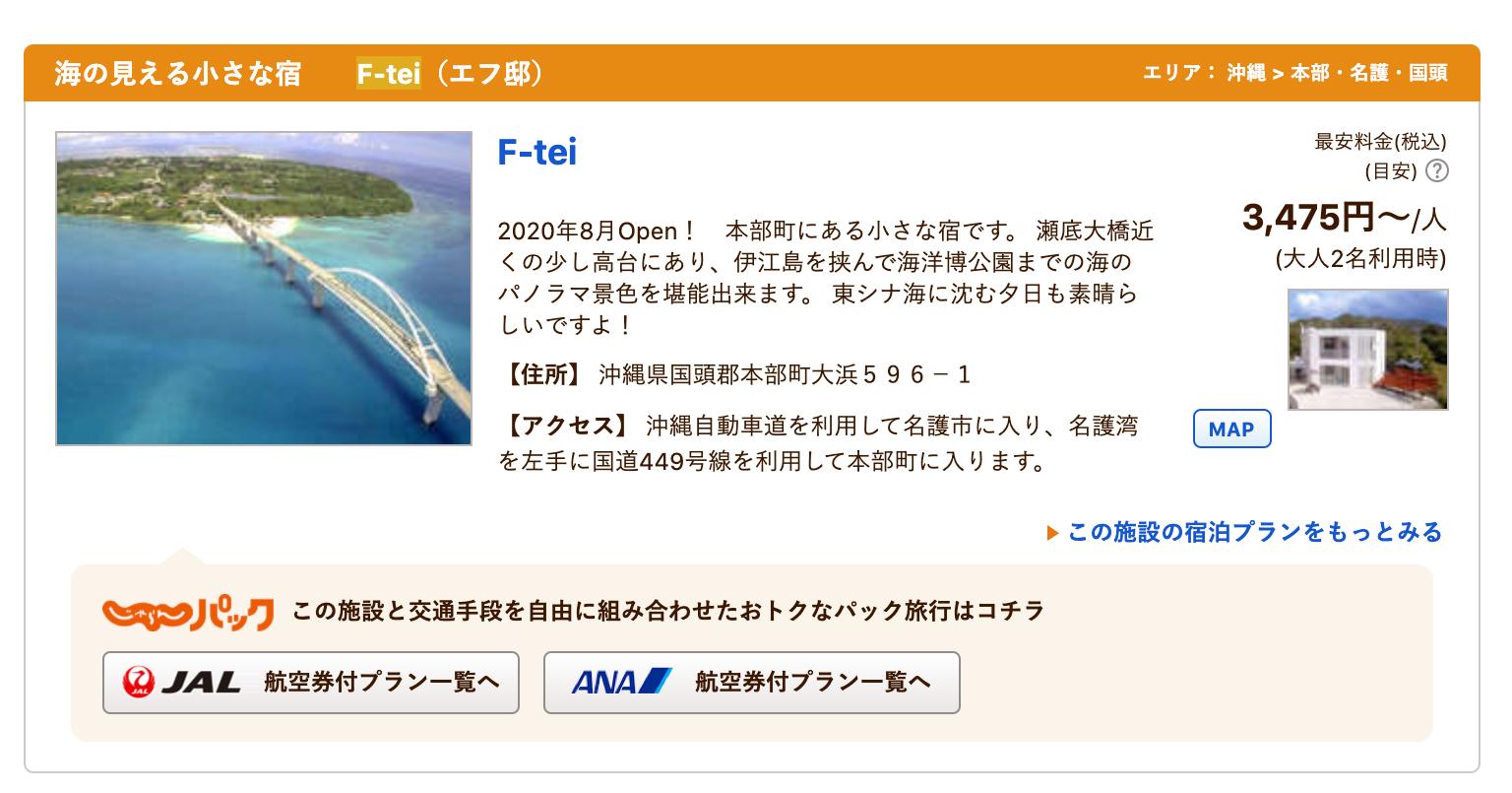JAL、ANA 航空券付プラン